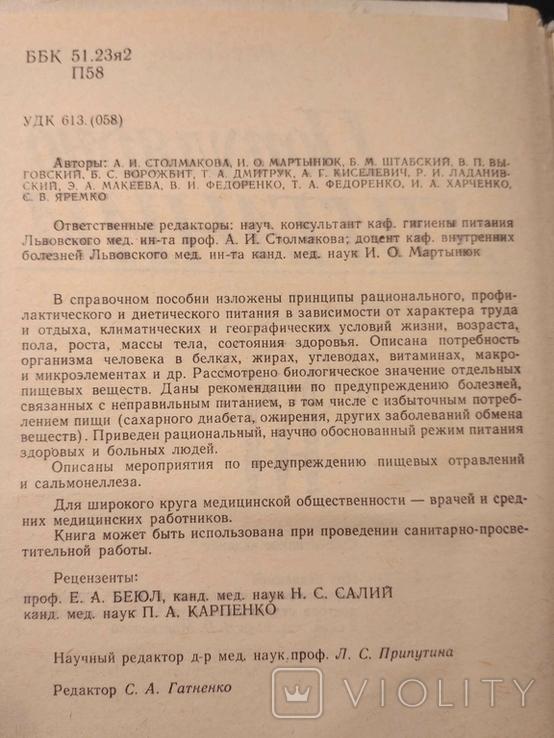 Популярно о питании 1990р., фото №9
