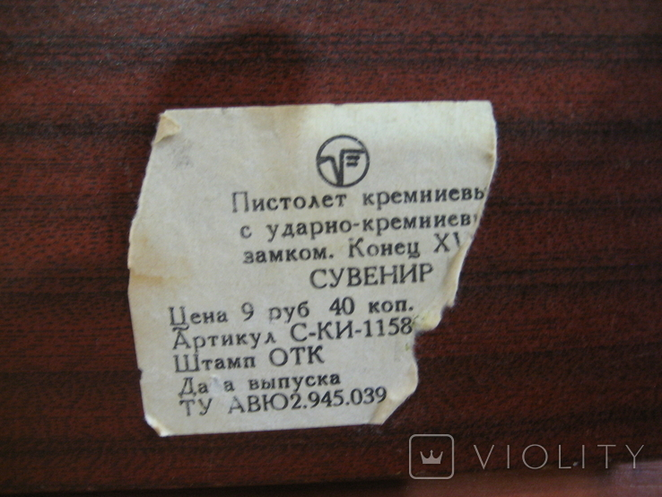 Пистолет кремниевый   . 18 век .Сувенир ., фото №11