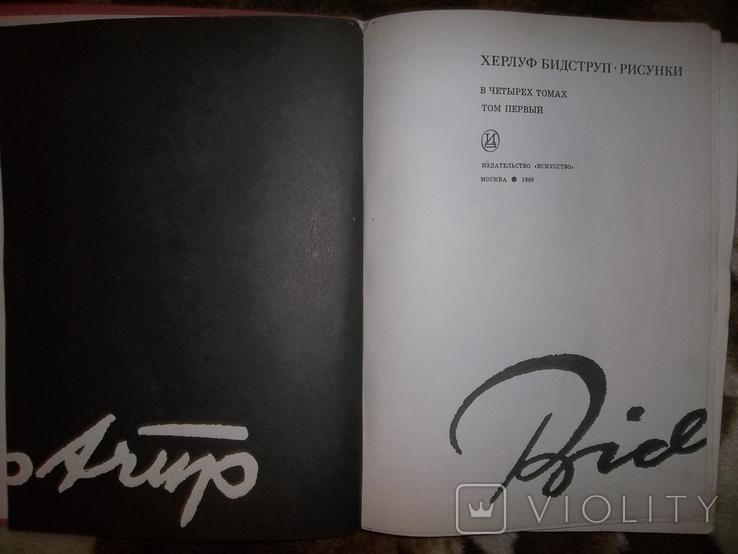 Херлуф Биструп-Рисунки.Том первый.1968 год., фото №2