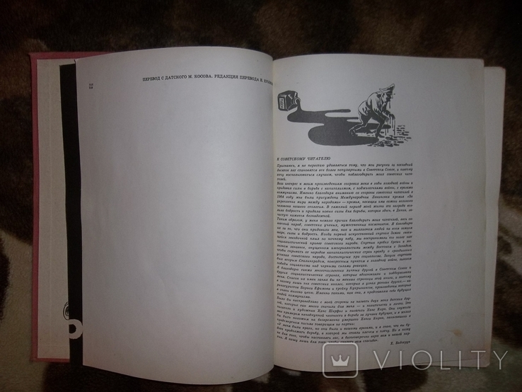 Херлуф Биструп-Рисунки.Том первый.1968 год., фото №5