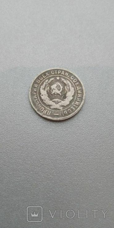 20 копеек 1934 год СССР копия, фото №3