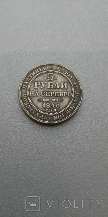 3 рубля на серебро 1840 год копия, фото №2