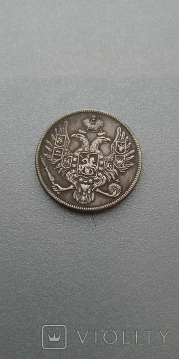 3 рубля на серебро 1840 год копия, фото №3