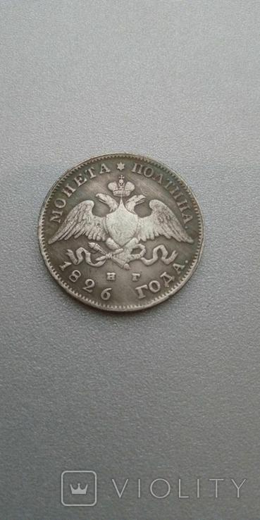 Полтинна 50 копеек 1826 спб-нг. копия, фото №3