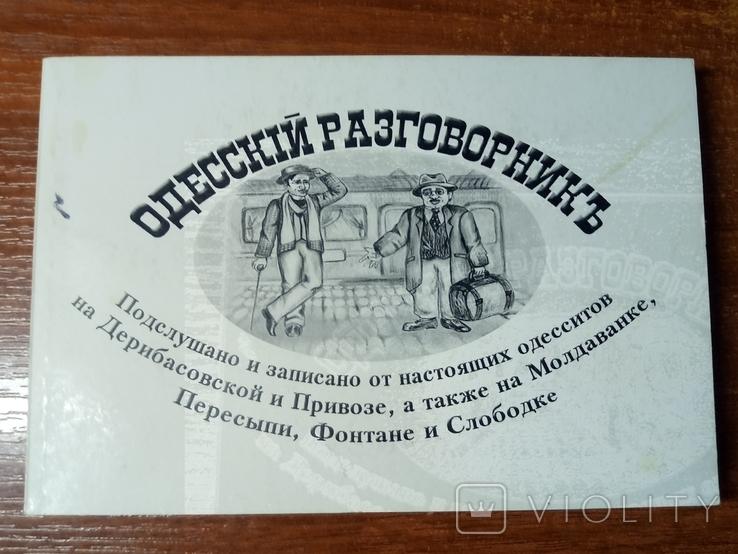 Рецепты Одесской кухни. Одесский разговорник., фото №4