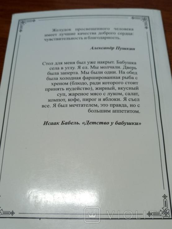 Рецепты Одесской кухни. Одесский разговорник., фото №5