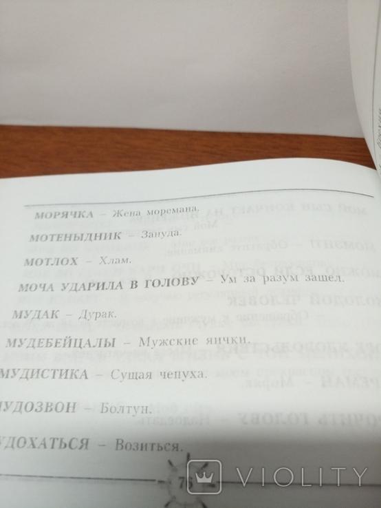 Рецепты Одесской кухни. Одесский разговорник., фото №9