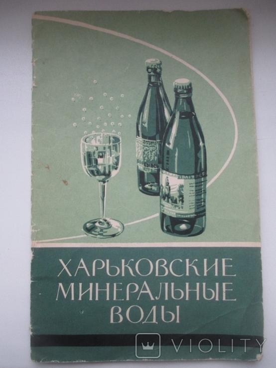 Харьков.Харьковские минеральные воды-1958 год., фото №2