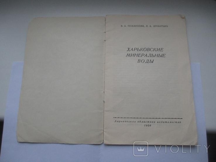 Харьков.Харьковские минеральные воды-1958 год., фото №3