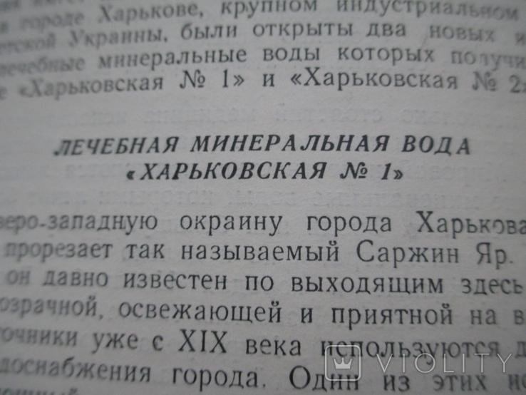 Харьков.Харьковские минеральные воды-1958 год., фото №5