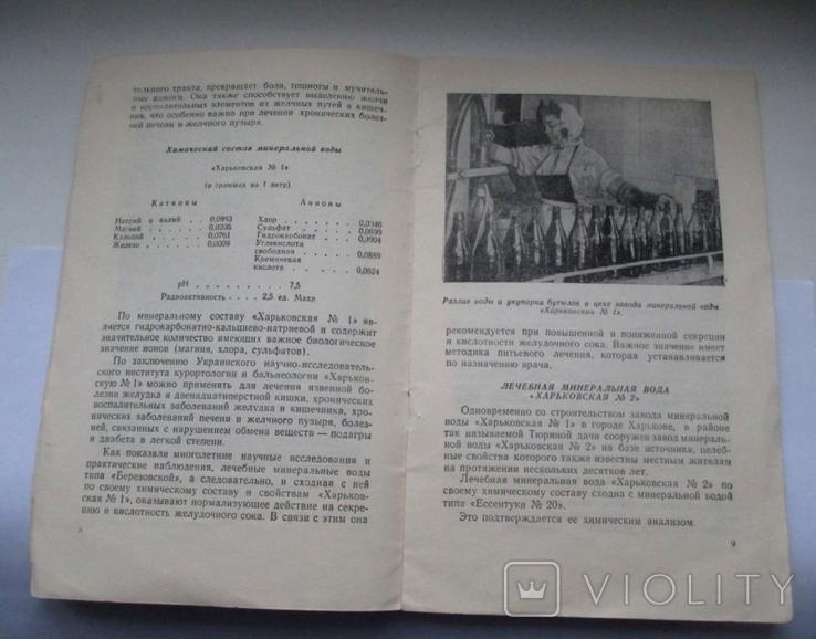 Харьков.Харьковские минеральные воды-1958 год., фото №6