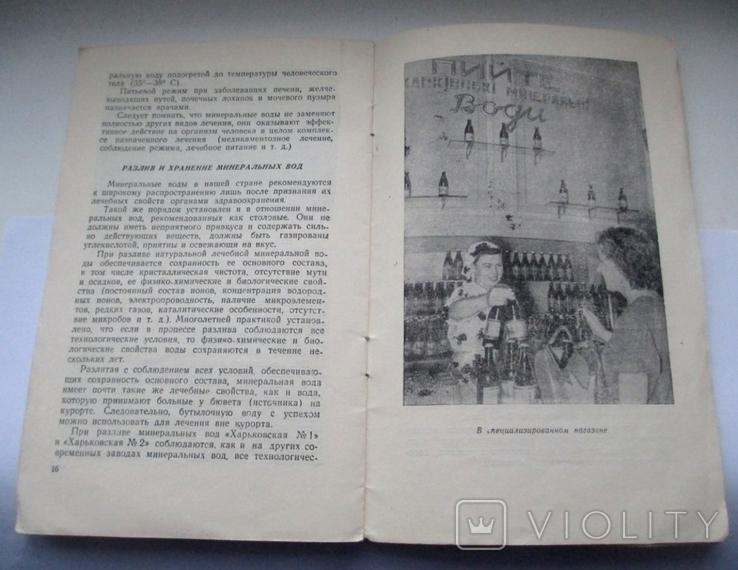Харьков.Харьковские минеральные воды-1958 год., фото №7