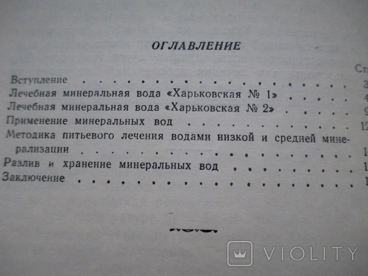 Харьков.Харьковские минеральные воды-1958 год., фото №9