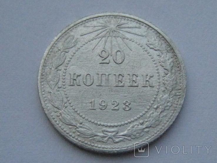 20 копеек 1923 г, фото №2