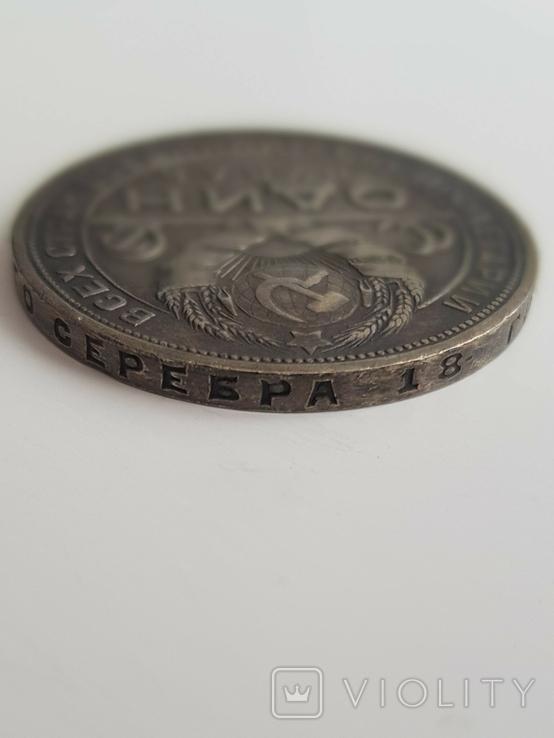 Рубль серебром 1924, фото №2