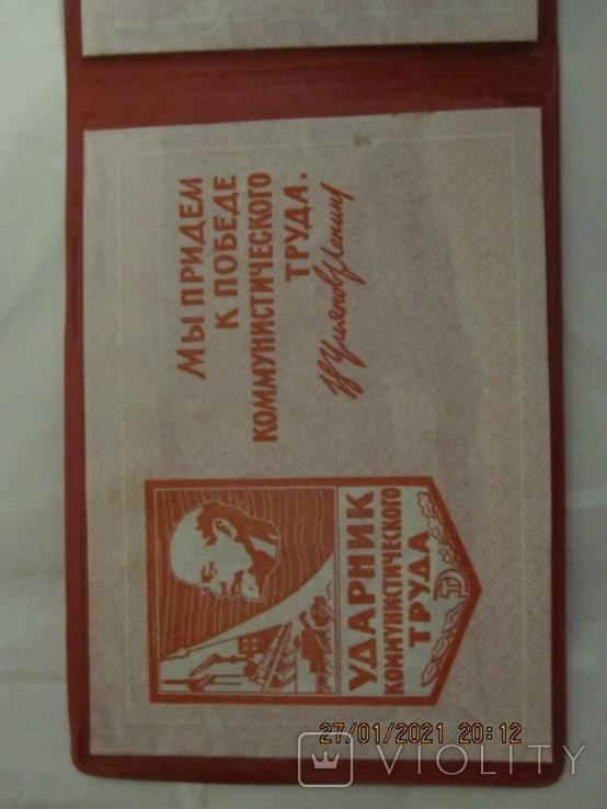 Чистый бланк. Ударник коммунистического труда.госзнак 1981г., фото №5