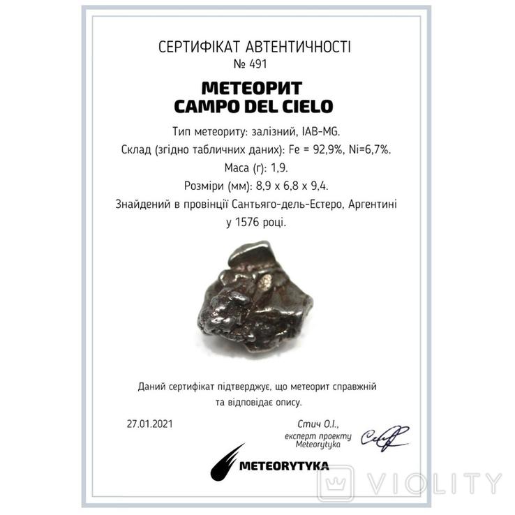Залізний метеорит Campo del Cielo, 1,9 грам, із сертифікатом автентичності, фото №3