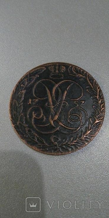Пять копеек 1757 копия редкой монеты Елизаветы георгий, фото №3
