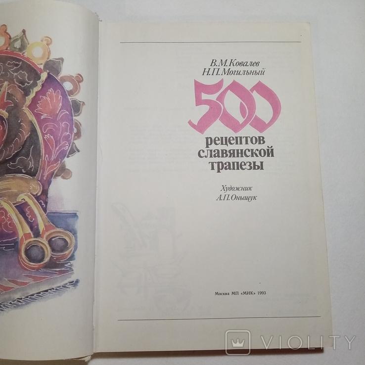 1992 500 рецептов славянской трапезы, Ковалев В.М., фото №5