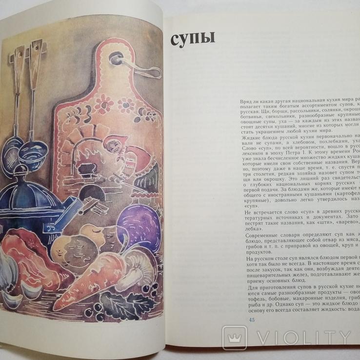1992 500 рецептов славянской трапезы, Ковалев В.М., фото №7