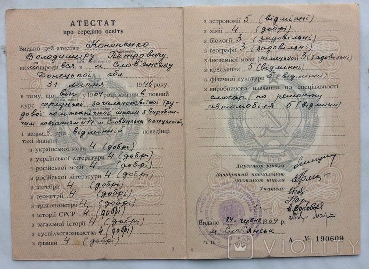 Аттестат о среднем образовании Славянск 1964г, фото №3