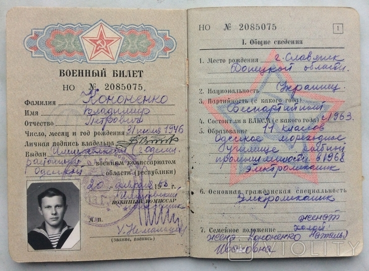Военный Билет МО СССР 1968г старшина, фото №3