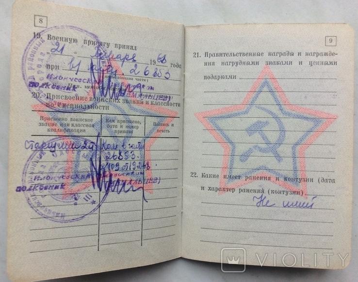 Военный Билет МО СССР 1968г старшина, фото №4