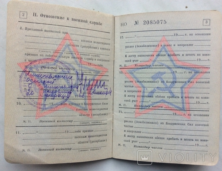 Военный Билет МО СССР 1968г старшина, фото №5