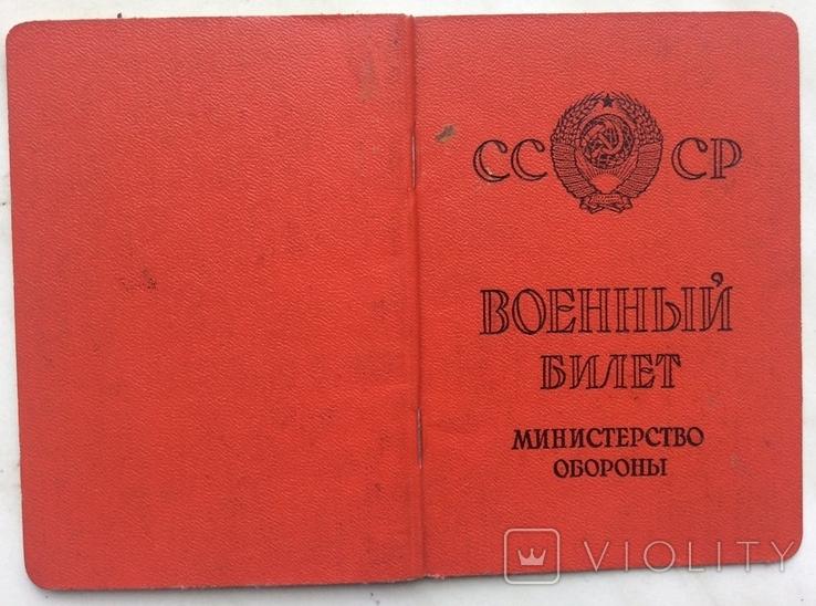 Военный Билет МО СССР 1968г старшина, фото №2