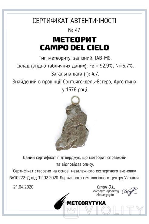 Кулон із залізного метеорита Campo del Cielo, із сертифікатом автентичності, фото №8