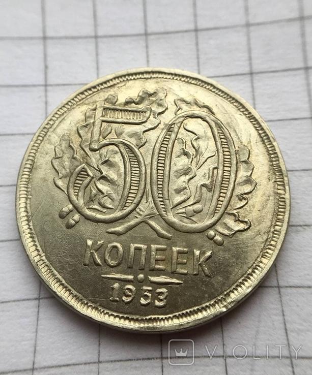 50 копеек 1953 (пробные) СССР копия, фото №2