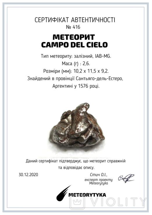 Залізний метеорит Campo del Cielo, 2,6 грам, із сертифікатом автентичності, фото №11