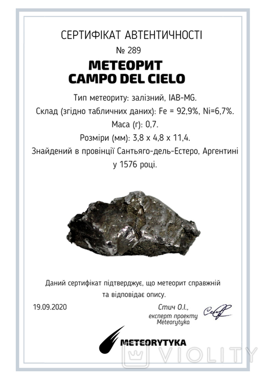 Залізний метеорит Campo del Cielo, 0,7 грам, із сертифікатом автентичності, фото №11