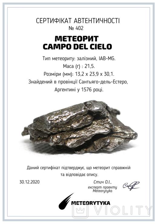Залізний метеорит Campo del Cielo, 21,5 грам, із сертифікатом автентичності, фото №13