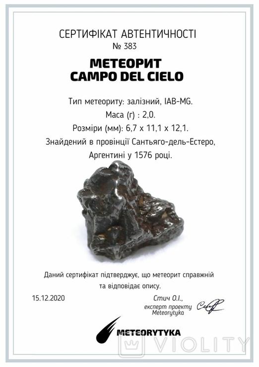 Залізний метеорит Campo del Cielo, 2,0 грам, із сертифікатом автентичності, фото №12