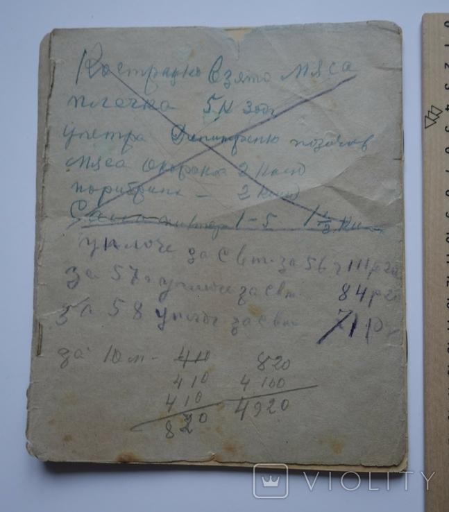 Зошит с записями сметы постройки дома 1955-1959, фото №10