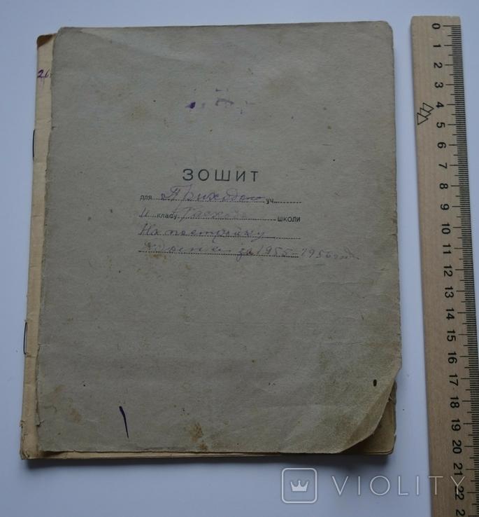 Зошит с записями сметы постройки дома 1955-1959, фото №11