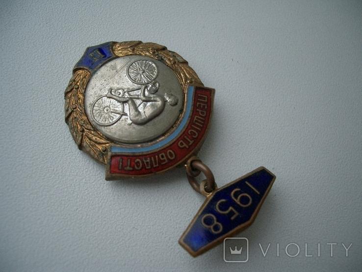 Знак УССР 1958 год велоспорт область 2 место, фото №3