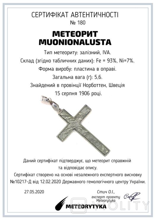 Підвіска-хрестик із метеоритом Muonionalusta, із сертифікатом автентичності, фото №9