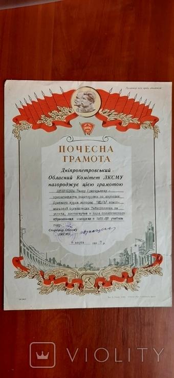 Почесная грамота Днiпропетровский Обл. Комитет ЛКСМУ., фото №2