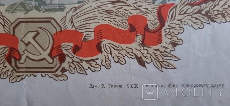 Почесная грамота Днiпропетровский Обл. Комитет ЛКСМУ., фото №4
