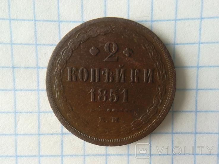 2 копейки 1851г., фото №2