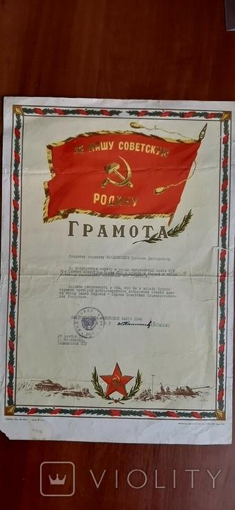 Грамота За безупречную службу в погранвойсках КГБ. 1962г., фото №2