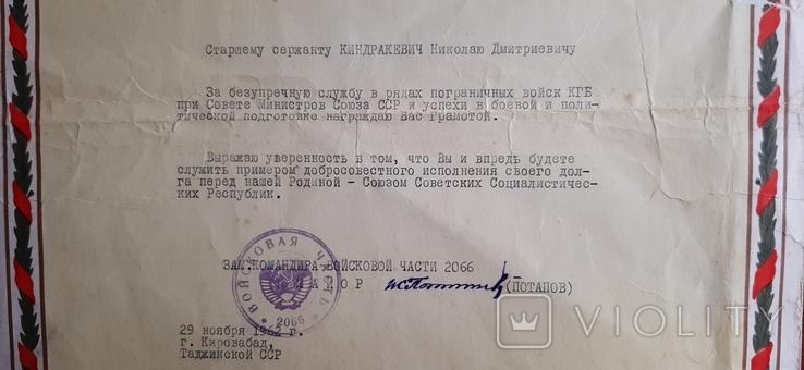 Грамота За безупречную службу в погранвойсках КГБ. 1962г., фото №3