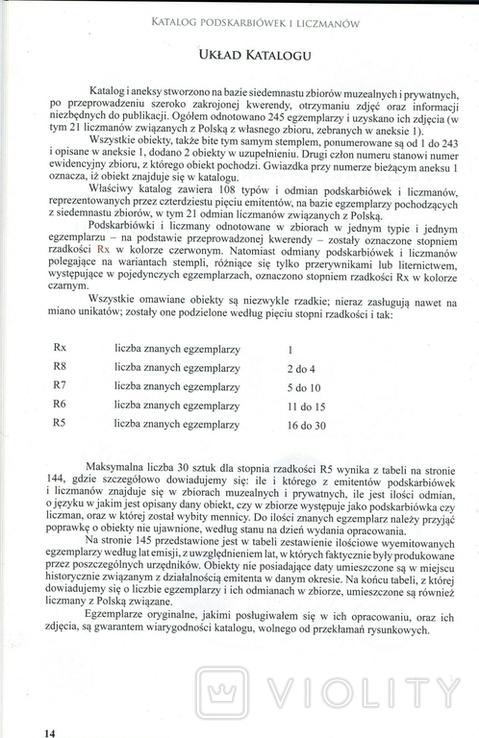 Дрозд К. Рахункові жетони (токени) Королівської Польщі та її васальних земель, фото №4