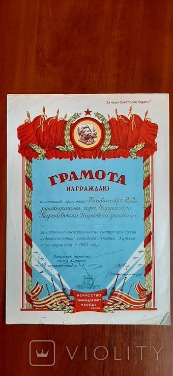 Грамота Харьковского Танкового училища 1955 г., фото №2