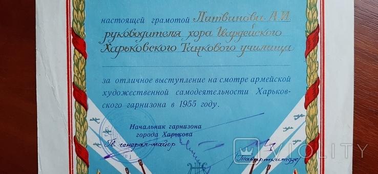 Грамота Харьковского Танкового училища 1955 г., фото №3
