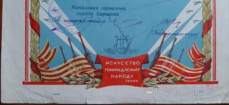 Грамота Харьковского Танкового училища 1955 г., фото №4