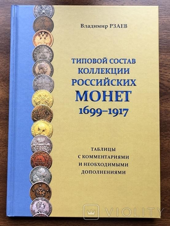Книга Типовой состав коллекции российских монет 1699-1917, фото №2