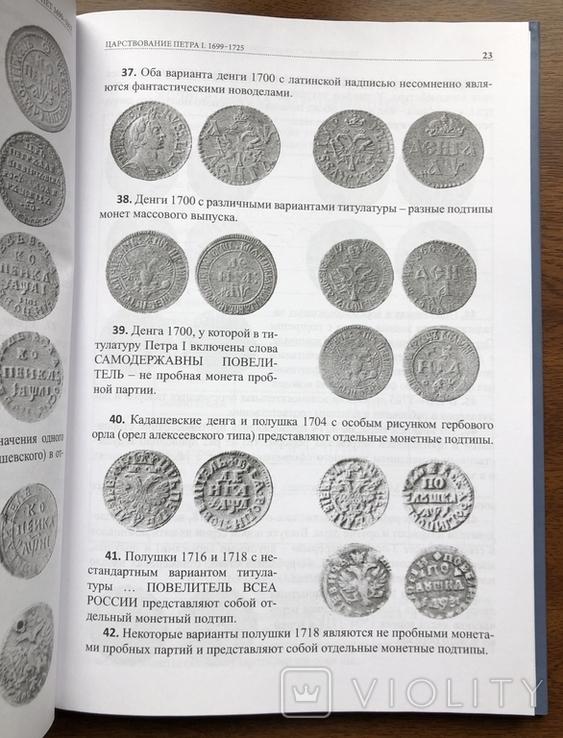 Книга Типовой состав коллекции российских монет 1699-1917, фото №3